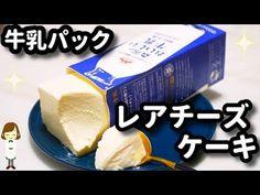 【レシピ本発売になります♪】掲載レシピより『そのまま牛乳パックレアチーズケーキ』をご紹介します!My first cookbook!No-bake cheese cake - YouTube