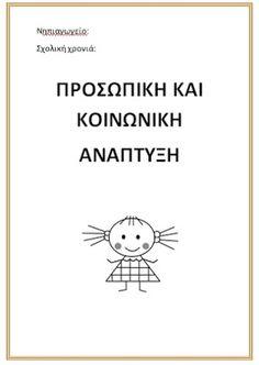 Kindergarten Today: Εξώφυλλα για όλες τις μαθησιακές περιοχές του Portfolio του μαθητή. Preschool Education, Early Childhood, Kai, Infancy, Childhood, Chicken