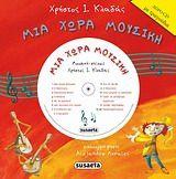 Μια χώρα μουσική Kids, Children, Boys, Babies, Kids Part