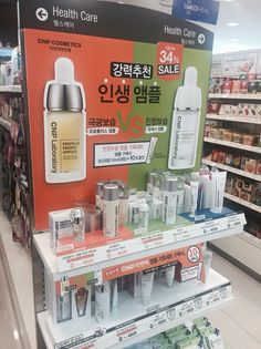 Cosmetic Display Stand in Retail & Shop Displays Window Display Retail, Pos Display, Store Displays, Display Design, Retail Displays, Window Displays, Makeup Display, Cosmetic Display, Cosmetic Shop