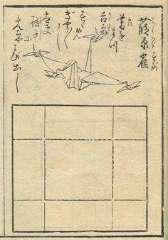 Hiden Senbazuru Orikata-S17-2.jpg