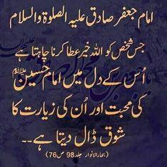 Imam Ali Quotes, Urdu Quotes, Wisdom Quotes, Quotations, Qoutes, Best Islamic Quotes, Islamic Inspirational Quotes, Muslim Quotes, Islamic Images