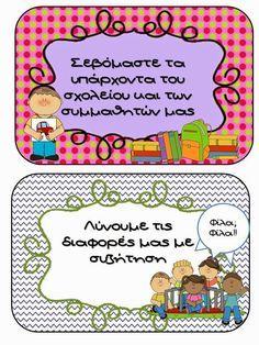 κατεβάστε τα εδώ   τα γραφικά από original country clipart by Lisa και  my cute graphics Classroom Rules, Classroom Organization, Classroom Decor, First Day Of School, Back To School, September Crafts, Class Rules, Preschool Education, Class Decoration