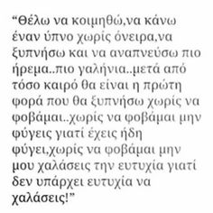 Greek Quotes, Some Words, My Images, Humor, Humour, Funny Photos, Funny Humor, Comedy, Lifting Humor
