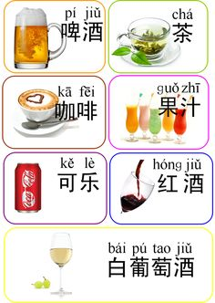 Wordoor Chinese - Drinks # Which one do you like? #chinese #mandarin #language #flashcards #drinks