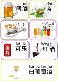 Wordoor Chinese - Drinks # Which one do you like? #chinese #mandarin #language #flashcards #drinks