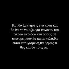 "Πολύ αργεί αυτό το ""θα""...! Teaching Humor, Truth And Lies, Greek Quotes, Word Porn, Food For Thought, Funny Posts, Favorite Quotes, Real Life, Texts"
