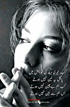 Kia shayari hai .... Beautiful lines