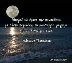 Καληνύχτα. Greek Quotes, Good Night, Relationship, Messages, Sayings, Studios, Quotes, Nighty Night, Lyrics