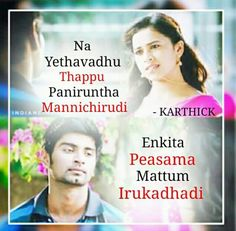 Not like here.... Tamil Love Quotes, Nice Quotes, Sweet Quotes, Sad Quotes, Qoutes, Best Friend Quotes For Guys, Best Friends, Love Failure Quotes, Tamil Kavithaigal