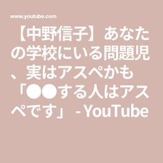 【中野信子】あなたの学校にいる問題児、実はアスペかも 「●●する人はアスペです」 - YouTube