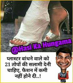 Funny Chutkule, Funny Posts, Funny Memes, Funny Jokes In Hindi, Funny Quotes, Latest Jokes, Knowledge Quotes, Funny Pictures, Entertainment