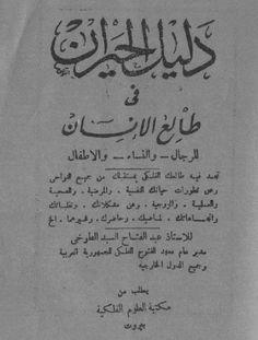 ابو معشر الفلكي pdf تحميل مجاني