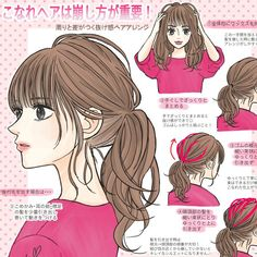 Stylish, Quick and Easy Hairstyles – Stylish Hairstyles Kawaii Hairstyles, Diy Hairstyles, Pretty Hairstyles, Medium Hair Cuts, Medium Hair Styles, Long Hair Styles, Edgy Short Hair, Hair Arrange, Pin On