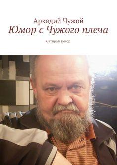 Юмор сЧужого плеча - Аркадий Чужой — Ridero