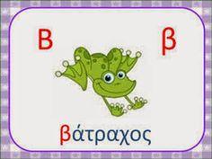 sofiaadamoubooks: ΑΛΦΑΒΗΤΑ - ΚΑΡΤΕΣ Worksheets, Fictional Characters, Literacy Centers, Fantasy Characters, Countertops
