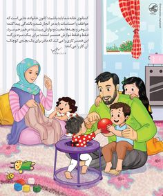 Mother And Child Drawing, Drawing For Kids, Hindi Poems For Kids, Childhood Memories Quotes, Iran Pictures, Student Cartoon, Islamic Cartoon, Flower Phone Wallpaper, Anime Muslim