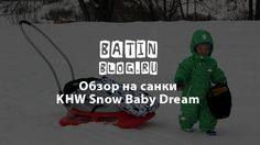 Отзыв на детские санки KHW Snow Baby Dream с фото | Обзор на немецкие сани