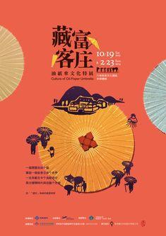 藏富客庄 油紙傘文化特展 Layout Design, Ppt Design, Typography Design, Typography Poster, Booklet Design, Japan Design, Poster Ads, Illustrations And Posters, Graphic Design