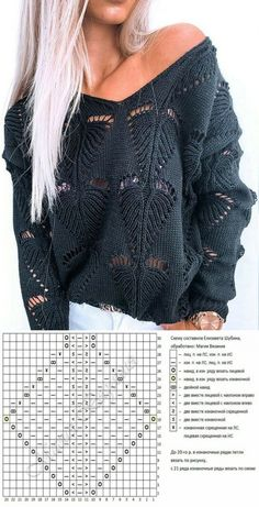 Узоры для осеннего творчества | Ниточки-клубочки | Яндекс Дзен Ladies Cardigan Knitting Patterns, Lace Knitting Stitches, Sweater Knitting Patterns, Knitting Designs, Knit Patterns, Knitting Magazine, How To Purl Knit, Knit Fashion, Crochet Clothes