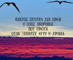 Στιγμή μου Greek Quotes, How To Better Yourself, True Stories, Quote Of The Day, Wise Words, Favorite Quotes, Inspirational Quotes, Letters, Sayings