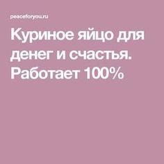 Куриное яйцо для денег и счастья. Работает 100% Runes, Clean House, Horoscope, Life Hacks, Diy And Crafts, The 100, The Secret, Advice, Good Things