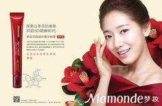 2015 mamonde china  ACUR_ Park Shin Hye