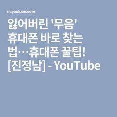 잃어버린 '무음' 휴대폰 바로 찾는 법…휴대폰 꿀팁! [진정남] - YouTube Inverted Bob, Life Hacks, Survival, Knowledge, Coding, Tips, Youtube, Youtubers, Reverse Bob