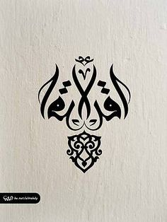 1000 Images About Crafty Arab Calligraphy On Pinterest