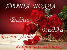 Thank You Happy Birthday, Name Day, Are You Happy, Good Morning, Names, Flowers, Buen Dia, Bonjour, Saint Name Day