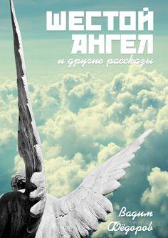 Шестой ангел - Вадим Фёдоров — Ridero