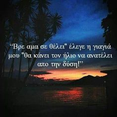 """My Grandma use to say to me :""""If he wants you, he will make the sun rise from the west"""" ! Bad Quotes, Smart Quotes, Clever Quotes, Greek Quotes, Movie Quotes, Words Quotes, Funny Quotes, Life Quotes, Sayings"""