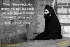 Όσιος Θεοφάνης ο Έγκλειστος Its A Wonderful Life, Life Is Good, Orthodox Christianity, Greek Quotes, Spiritual Life, Faith In God, Christian Faith, Cute Quotes, Gods Love