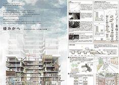 第27回 : 「設備」を可視化した建築 | 建築環境デザインコンペティション