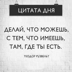 VK is the largest European social network with more than 100 million active users. The Words, Cool Words, Wise Quotes, Motivational Quotes, Inspirational Quotes, Russian Quotes, Truth Of Life, My Mood, Slogan