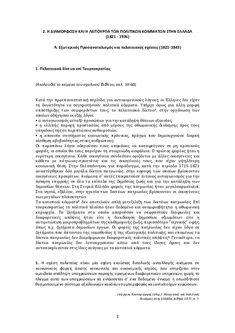 (PDF) Ιστορία προσανατολισμού. Πελατειακά δίκτυα επί Τουρκοκρατίας. Σχολιασμός, ανάλυση πηγών - κειμένων | Vassilis Karagiorgos - Academia.edu