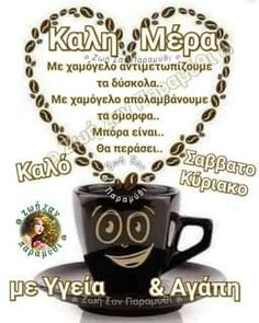 Joelle, Greek Quotes, Good Morning, Funny Quotes, Happy, Dogs, Morning Sayings, Buen Dia, Funny Phrases