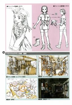 Last Exile Artbook Cap 01 pag 16 Range Murata, Last Exile, Old Friends, Book Art, Animation, War, Fantasy, Anime, Photos