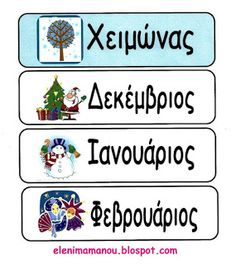 Ελένη Μαμανού: Καρτέλες εποχές - μήνες Greek Language, Speech And Language, Book Activities, Preschool Activities, Learn Greek, Alphabet Wall Art, Shape Posters, School Calendar, Preschool Education