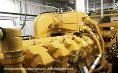 G3516 #caterpillar #buildpowercat #cogeneration #строимэлектростанции #промышленноэнергетическийпортал #enport #энергетика #G3516 #powetsystem #газопоршневыеустановки #газоваяэлектростанция #электростанция #эртех #erteh #ertehpowersystems #когенерационнаяустановка