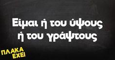 Funny Greek Quotes, True Words, True Stories, Acting, Jokes, Humor, Instagram Posts, Friendship, Husky Jokes
