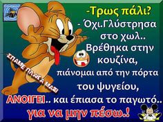 Funny Quotes, Funny Memes, Jokes, Funny Greek, Charlie Chaplin, Greek Quotes, Funny Cartoons, True Words, Picture Quotes