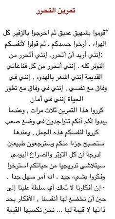 التحرر Beautiful Arabic Words, Arabic Love Quotes, Islamic Inspirational Quotes, Positive Words, Positive Life, Mood Quotes, Life Quotes, Vie Motivation, Quotes For Book Lovers