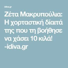 Ζέτα Μακρυπούλια: Η χορταστική δίαιτά της που τη βοήθησε να χάσει 10 κιλά! -idiva.gr Health Diet, Health Care, Health Fitness, Fitness Life, Military Diet, Weight Loss Tips, Healthy Living, Food And Drink, Healthy Recipes