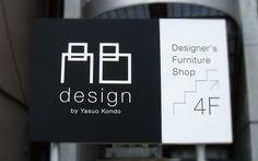 日本街頭的標誌與招牌案例欣賞 Chinese Logo, Sign Board Design, Logo Branding, Logos, Japanese Logo, Logo Design, Graphic Design, Shop Signs, Signage