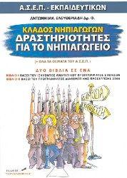 50.didaktiki-nipiagogon-015 Books, Libros, Book, Book Illustrations, Libri