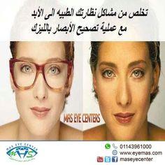 استغنى عن النظارة نهائيا مع مراكز ماس لطب وجراحة العيون