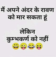 """""""😀😀"""" Funny Jokes In Hindi, Funny Qoutes, Some Funny Jokes, Attitude Quotes For Girls, Girl Quotes, Funny Images, Funny Pictures, Night Pictures, Girly Pictures"""
