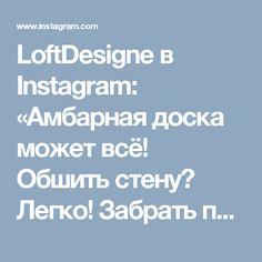 LoftDesigne в Instagram: «Амбарная доска может всё! Обшить стену? Легко! Забрать потолок? Как нечего делать. Предлагаем также использовать точечно: можно сделать…»