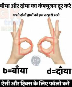 Learn about Facts Gernal Knowledge, General Knowledge Facts, Knowledge Quotes, Funny Facts, Wierd Facts, Physiological Facts, Hindi Language Learning, Interesting Facts About World, India Facts